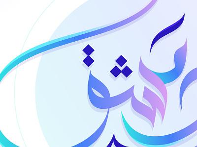 Damascus   Modern Calligraphy design arabiccalligraphy syrianart calligraph arabtype logodesign branding art arts mark typeface brand logo design type logo arabic logos mohammadfarik typography calligraphy